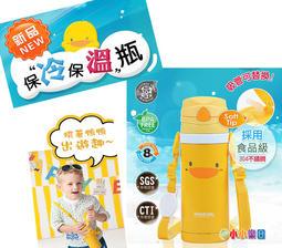 *小小樂園*黃色小鴨GT-83549不鏽鋼真空吸管隨行杯420ML,304不鏽鋼超強保溫,保冷效果無毒塗料,不含雙酚A