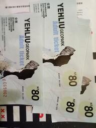&二一二一&【收藏品系列】野柳 全票(已使用過,供收藏用)  品相如照片