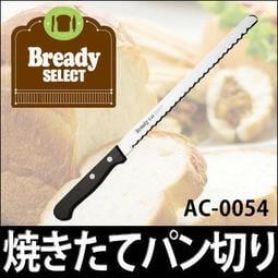 艾苗小屋-日本貝印 Bready SELECT AC-0054  長柄麵包刀