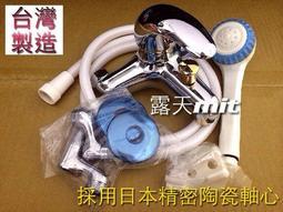 [露天MIT]台灣製造  全洋牌沐浴龍頭蓮蓬頭組  日本陶瓷心  龍頭保固一年