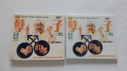 [福臨小舖](孽子 孫 越 蘇明明 邵 昕 李黛玲 2VCD 正版VCD)