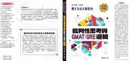 【顏子文化出版社】批判性思考與GMAT/GRE 邏輯-顏斯華