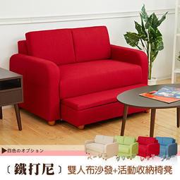 【班尼斯國際名床】~日本熱賣 Titani鐵打尼(雙人座)收納布沙發/復刻經典沙發