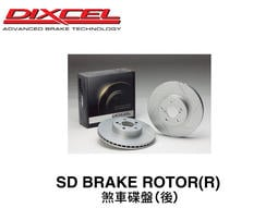 【Power Parts】DIXCEL SD 煞車碟盤(前) LANCER FORTIS 2009-2014