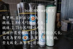 鐵線龜甲網(六角網、不銹鋼網、鐵網、圍籬網、鐵絲網)