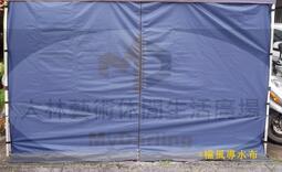 【 通用圍布】送收納袋 快搭式遮陽棚/遮雨棚/客廳帳/炊事帳/拉鍊圍布/加長圍布---拉鍊接邊藍色銀膠中間拉鍊+擋風板