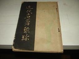 【府城舊冊店】近代名著聚珍~時間久已遺失後版權頁-只到P.94頁