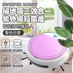 【最新科技紫外線殺菌款】四合一智慧型掃地機器人 掃地機 自動掃地機 充電式掃地機 掃地 吸地 擦地 智能 打掃幫手
