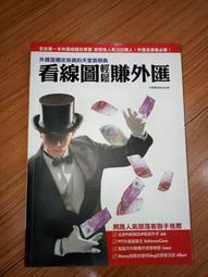 外匯投資系列 《看線圖輕鬆賺外匯》法意資產 / 外匯魔術師 Joe 著