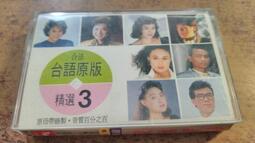 (C26)錄音帶~合法台語原版精選3 吉馬唱片發行~未測/售出不退~