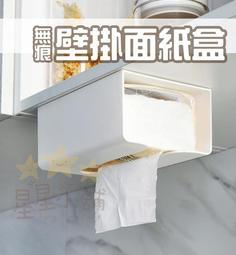台灣現貨 壁掛面紙盒 置物盒 收納盒 多功能 衛生紙盒 紙巾盒 可倒掛 廚用 衛浴 收納 黏貼式【SB112】