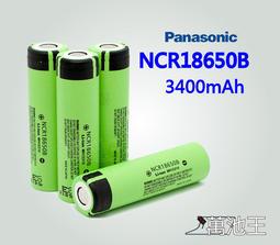 【萬池王 電池專賣】松下NCR18650B (大容量3400mAh) 18650鋰電池