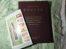 中國郵票圖鑑 中國郵票發行百年紀念+張大千百年紀念畫郵無面額 合售