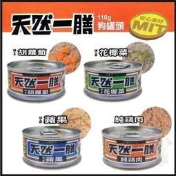 *WANG*天然一膳.天然狗罐【110g 24罐/箱】臺灣生產