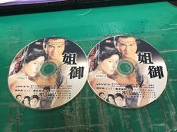 2片合售 二手裸片 VCD 日本名片 姐御 DVD – 黑木瞳、松方弘樹主演 <Z39>