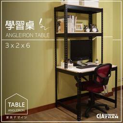 【空間特工】多功能 學習書桌 3尺 消光黑 工作桌 工業風辦公桌 免螺絲角鋼桌 收納架 電腦桌 置物架 WDB30203