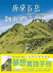 《度度鳥》原來百岳離我們這麼近,來自海拔3000公尺的夢想實踐手冊│尖端│黃政豪│全新│定價:420元