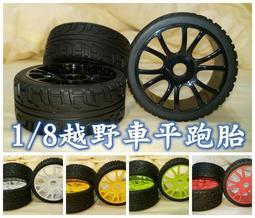 【亞銳行】(現貨)1/8 越野胎 競卡胎 公路胎 平跑胎 .一車份(四個裝)