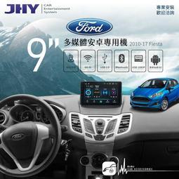 M1j【JHY 9吋安卓專用機】福特 Fiesta 安卓系統 手機熱點 藍芽免持 導航王 台灣製造 BuBu車用品