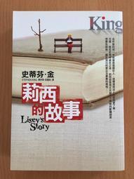 【芬貓書坊】莉西的故事 史蒂芬.金 2008年初版 皇冠 史蒂芬金2