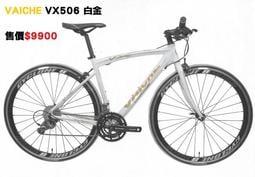 全新 VAICHE VX506 白金 24段變速(3X8) 700X23C 平把 公路車 自行車 腳踏車