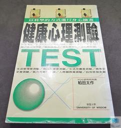 【語宸書店F263】《健康心理測驗》ISBN:9579031975│智慧大學│稻田太作│七成新