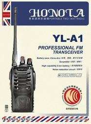 HONOTA YL-A1業務型免執照對講機(有保固)(有發票)