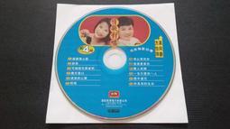 [福臨小舖](高向鵬 VS 方怡萍 豪記情歌對唱 第4輯 裸片 正版CD)