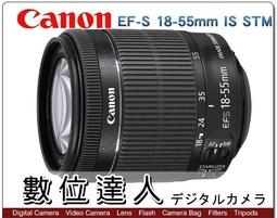 【數位達人】Canon 平輸 EF-S 18-55mm IS STM f3.5-5.6 裸裝