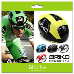 BRIKO GASS 空力公路帽-5色,海盜Marco Pantani/Mario Cipollini代言<拜訪單車