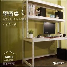 【空間特工】多功能學習書桌 4尺 白色工作桌 工業風辦公桌 免螺絲角鋼桌 電腦桌 WDW40203