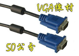 50公分 VGA線 公轉公 顯示器連接線 VGA訊號線 雙磁環 50cm 0.5米 0.5m 0.5公尺