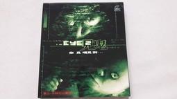 [福臨小舖](見鬼2 EYE2 舒淇.原麗淇:主演 2VCD 正板VCD)
