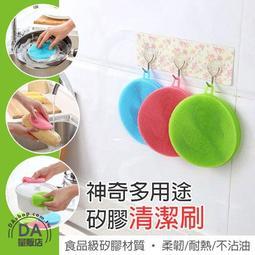 萬用矽膠洗碗刷 菜瓜布 矽膠刷 清潔刷 多功能洗刷 清洗刷具 萬用刷 環保耐熱 洗碗刷 廚房用品(V50-1602)