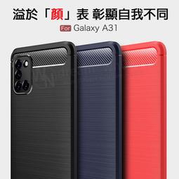 【拉絲碳纖維軟套】Samsung Galaxy A31 6.4吋 SM-A315 防震防摔 軟殼/保護套/TPU/全包覆