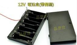 【晶便宜】12V電池盒