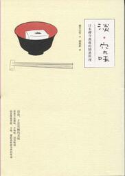 【采薇樓】二手書《淡.究味:日本禪寺典座的精進料理》橡實│9789866362514│藤井宗哲