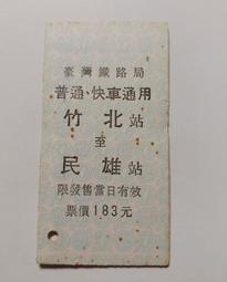 早期台鐵硬票 普通/快車通用硬票 竹北至民雄 未剪 台鐵硬式車票