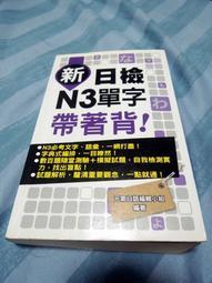 新日檢 N3 單字帶著背 ISBN: 9789865953003
