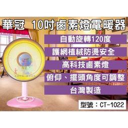 CT-1022【熊便宜】華冠 10吋鹵素燈電暖器 450W 瞬間發熱 護網植絨防燙 120度旋轉 電暖爐 風扇型 台灣