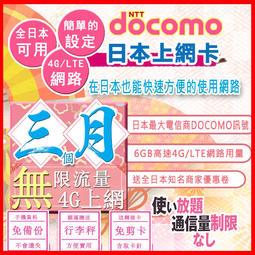 *日本上網真便宜 超商免運費*3個月 90天 日本上網卡 6GB高用量 4G 吃到飽 送行李秤 DOCOMO sim卡