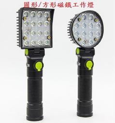 30WLED白光紅光藍光USB充電工作燈.磁鐵燈 露營燈手電筒 90度工作燈