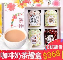咖啡奶茶禮盒四罐裝新品特惠價