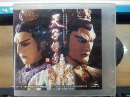 挖寶二手片-Q24-正版VCD-布袋戲【天子傳奇開周記 第1-36集 36碟】-(直購價)