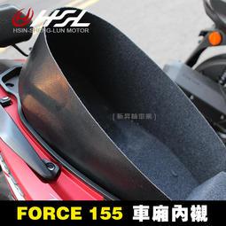 HSL 『 FORCE 155 置物箱 全包式內襯 』車廂內襯 置物內襯 馬桶內襯 清潔方便