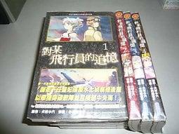 對某飛行員的追憶(全4冊)~小川麻衣子《球球二手書~漫畫S》f11