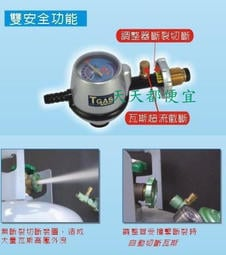 【天天都便宜】永勝 防地震防漏氣瓦斯調整器 R500 兩個免運.雙防爆瓦斯調整器YS-168U(台灣製)