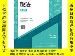 簡書堡稅法第4版露天163463 王振東、劉淼、陳俊金  著 人民郵電出版社 ISBN:9787115429445 出版