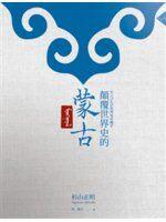【5P】《顛覆世界史的蒙古》ISBN:986584219X│八旗文化│杉山正明│七成新