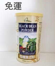 元豪 有機黑豆粉(無糖)600G*6罐~特價$1790元~免運